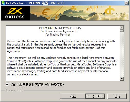 XM外汇交易平台安装